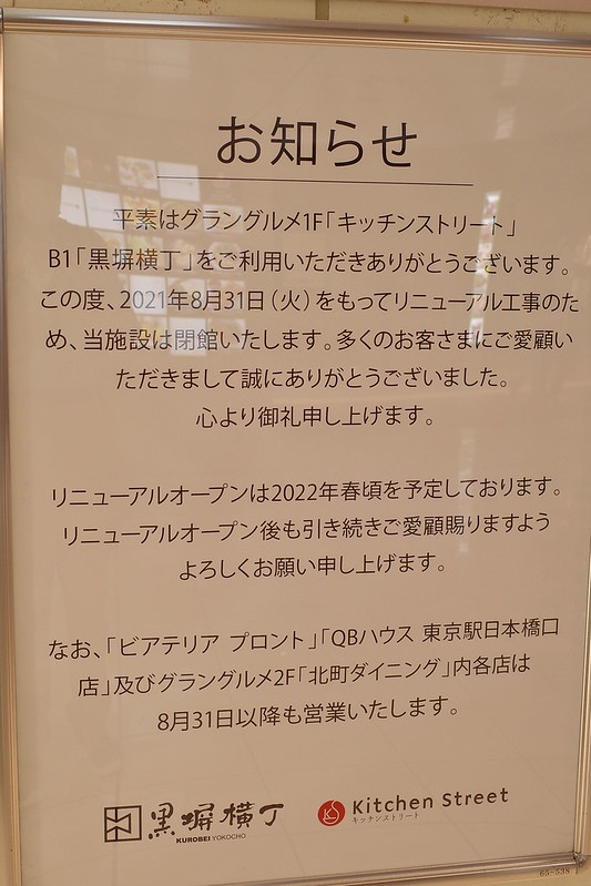 東京駅「キッチンストリート・黒塀横丁」閉館