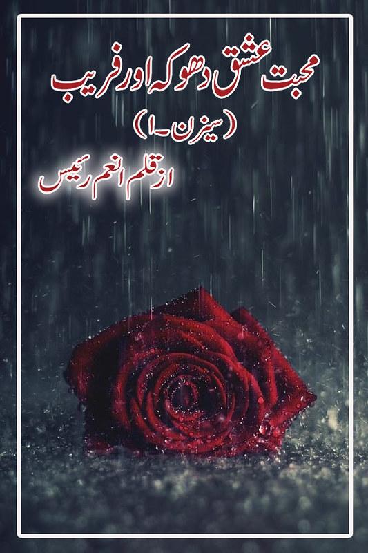 Mohabbat Ishq Dhoka Aur Faraib Season 1 is a Romantic best urdu novel, Rude hero Cousin Based story, Police based, thriller and Action Based Best Urdu Novel by Anum Rais.