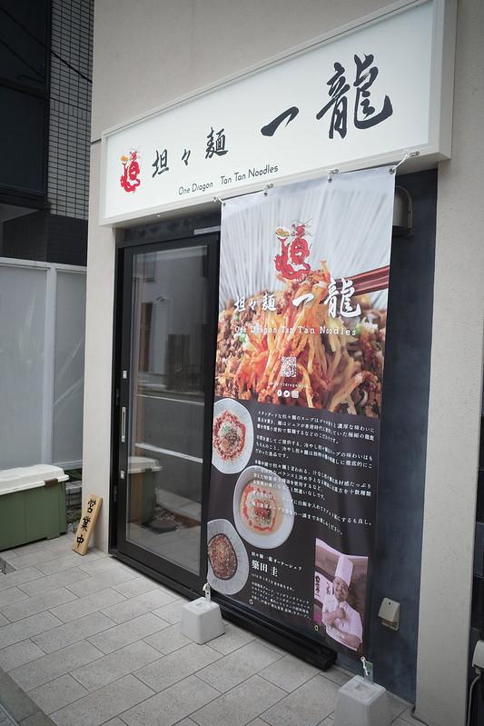 one dragon chilled dandan noodles