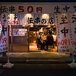 Meieki 3-chome, Nagoya