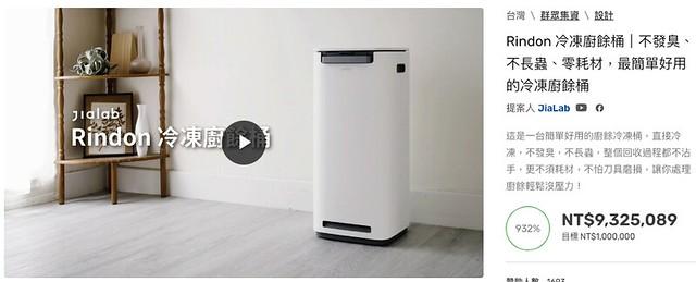 嘖嘖___Rindon_冷凍廚餘桶|不發臭、不長蟲、零耗材,最簡單好用的冷凍廚餘桶