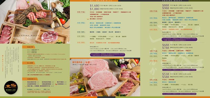 210721摺頁menu