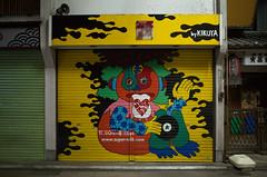 Super Milk mural by Kikuya, Kyoto, April 2016