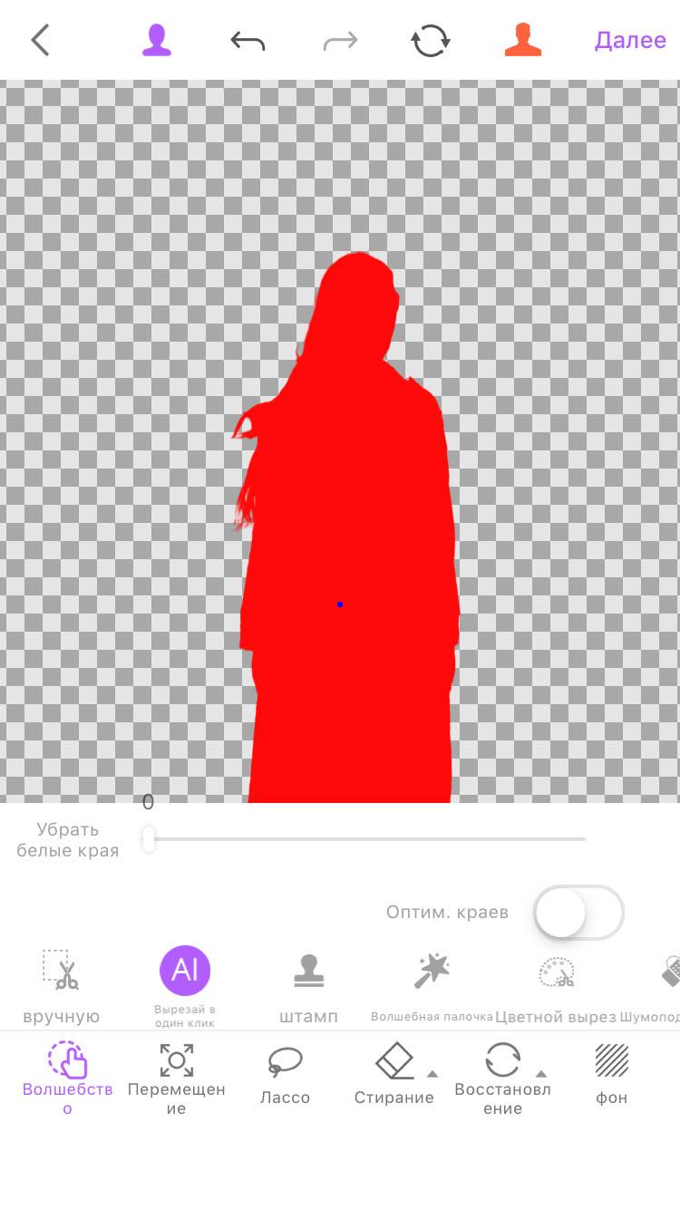IMG_2316 Как быстро удалить фон на фото