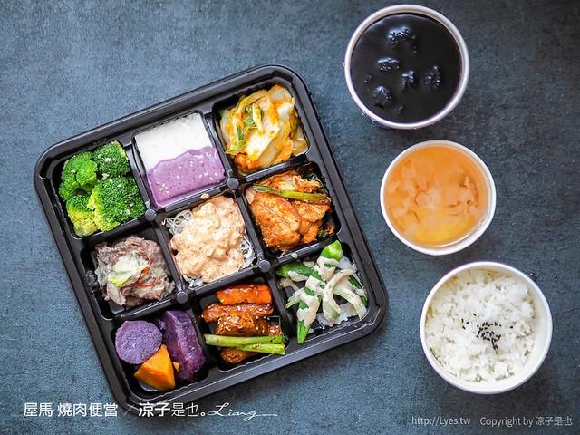 屋馬 燒肉便當 菜單 台中烤肉 外帶美食 韓式豆腐鍋 防疫便當 中友百貨餐廳