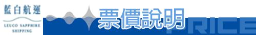小琉球交通船票價,小琉球旅遊,小琉球民宿