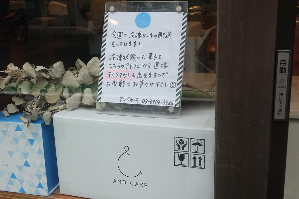 アンドケーキ(桜台)