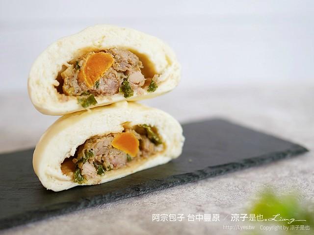 阿宗包子 台中 豐原 肉包 饅頭 菜單 手工老麵發酵 團購美食