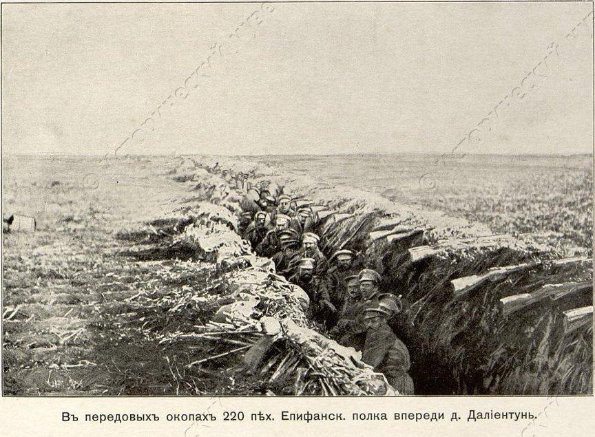 В передовых окопах 220 пех. Епифанск. полка впереди д. Далиентунь