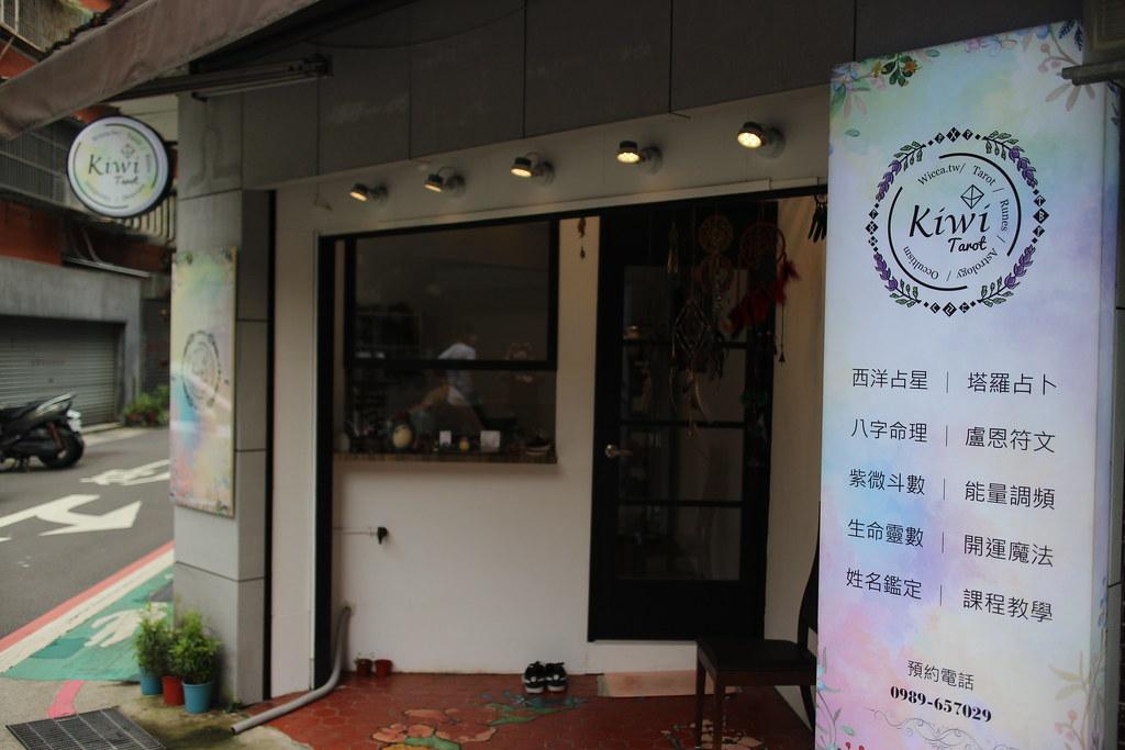 工作、感情 塔羅牌占卜推薦!台北東區Kiwi塔羅森野秘境,舒適小空間很隱私,還有手工製作奧剛金字塔能量塔唷 @秤秤樂遊遊
