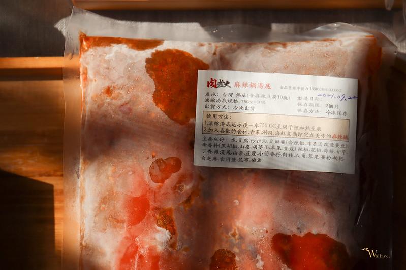 台北肉老大頂級肉品涮涮鍋