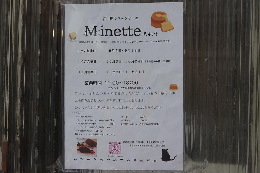 ミネット(江古田)