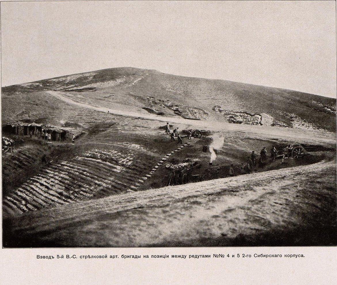 Взвод 5-1 В.-С. стрелковой арт.бригады на позиции между редутами №№4 и 5 2-го Сибирского корпуса
