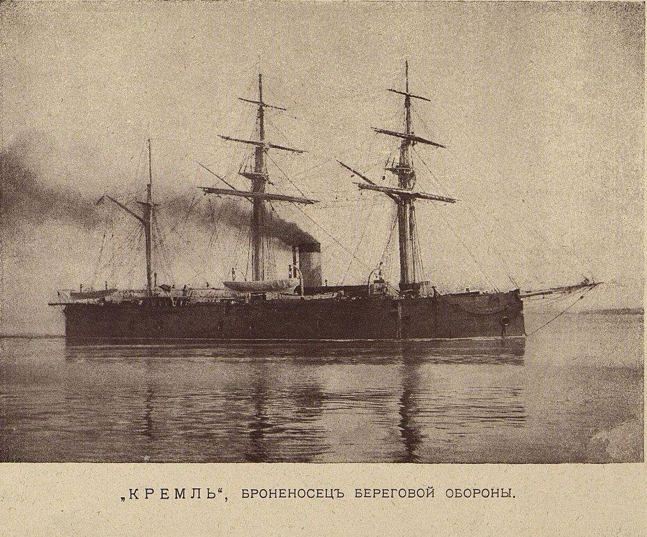 Броненосец «Кремль»