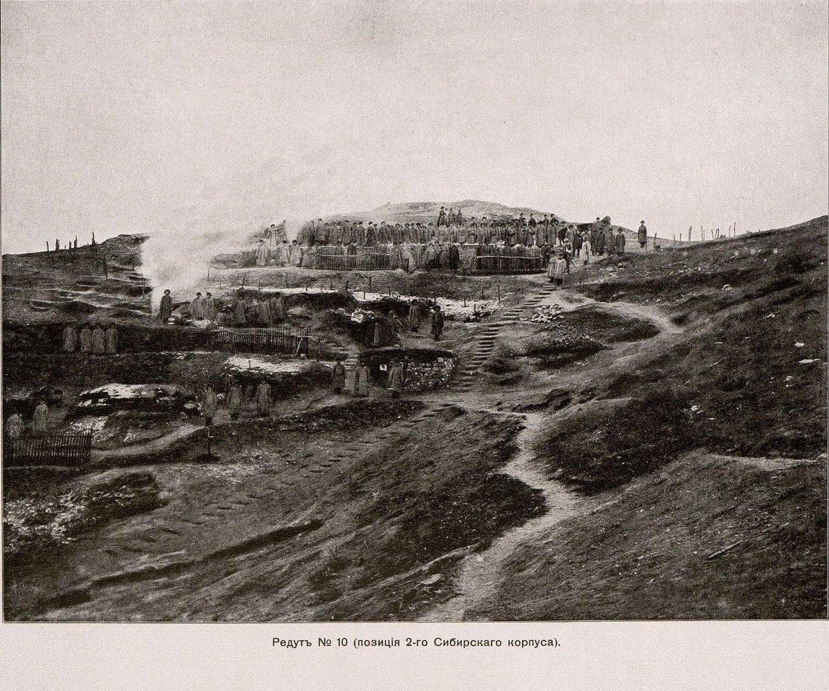 Редут №10 (позиция 2-го Сибирского корпуса)