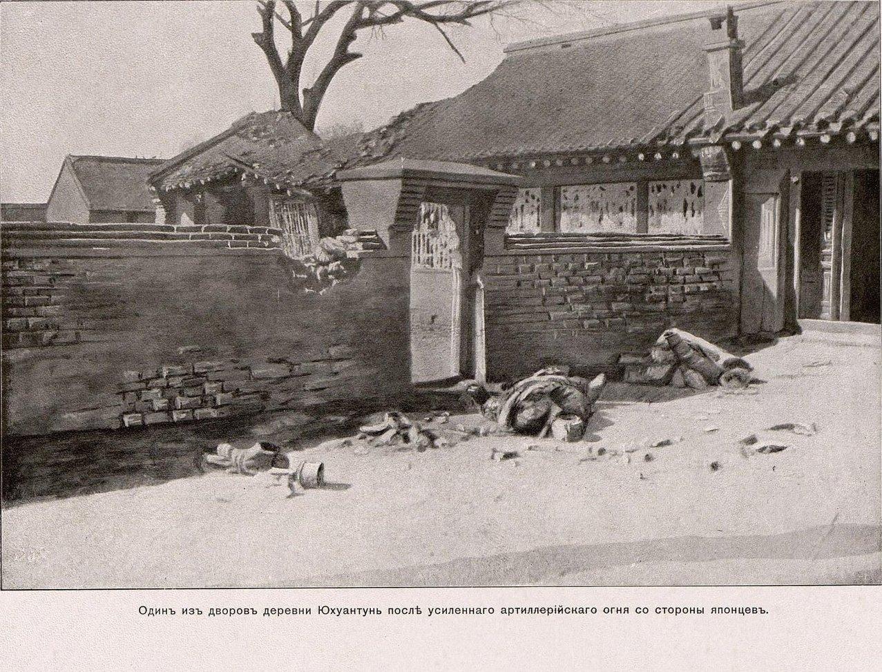 Один из дворов деревни Юхуантунь после усиленного артиллерийского огня со стороны японцев
