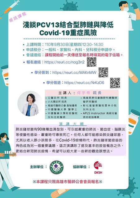 肺炎鏈球菌疫苗研討會