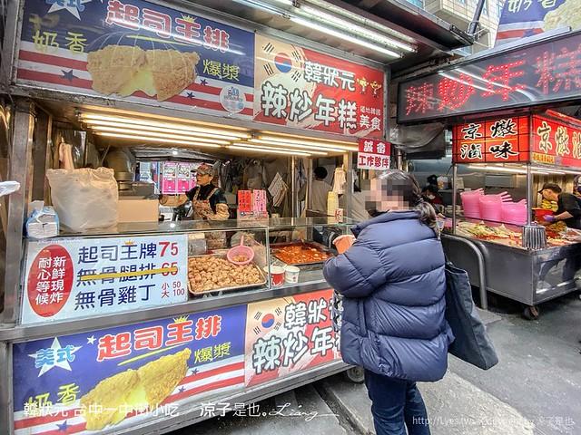 韓狀元 辣炒年糕 台中一中街小吃