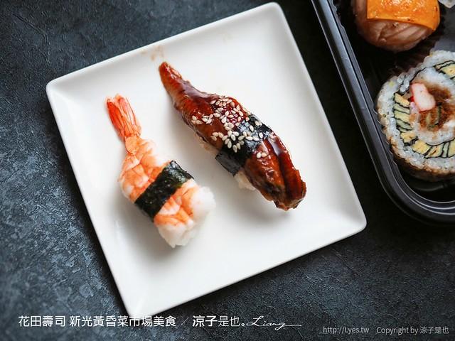 花田壽司 台中太平 新光黃昏菜市場 美食 平價壽司 握壽司 生魚片