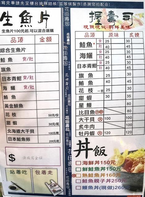 花田壽司 菜單 台中太平 新光黃昏菜市場 美食 平價壽司 握壽司 生魚片