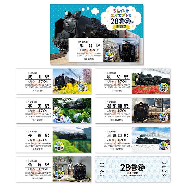 8/21(土)~SLパレオエクスプレス2800回運行記念入場券