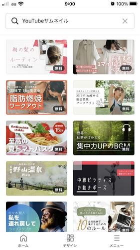 初心者も簡単!Youtubeサムネイルの作り方♪iPhone&テンプレートでおしゃれに作成5