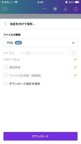 初心者も簡単!Youtubeサムネイルの作り方♪iPhone&テンプレートでおしゃれに作成34