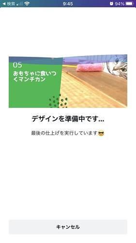 初心者も簡単!Youtubeサムネイルの作り方♪iPhone&テンプレートでおしゃれに作成35