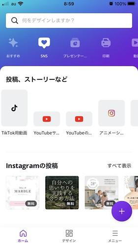 初心者も簡単!Youtubeサムネイルの作り方♪iPhone&テンプレートでおしゃれに作成9