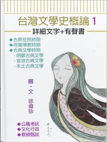 台灣文學史概論