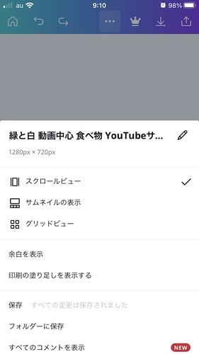 初心者も簡単!Youtubeサムネイルの作り方♪iPhone&テンプレートでおしゃれに作成26