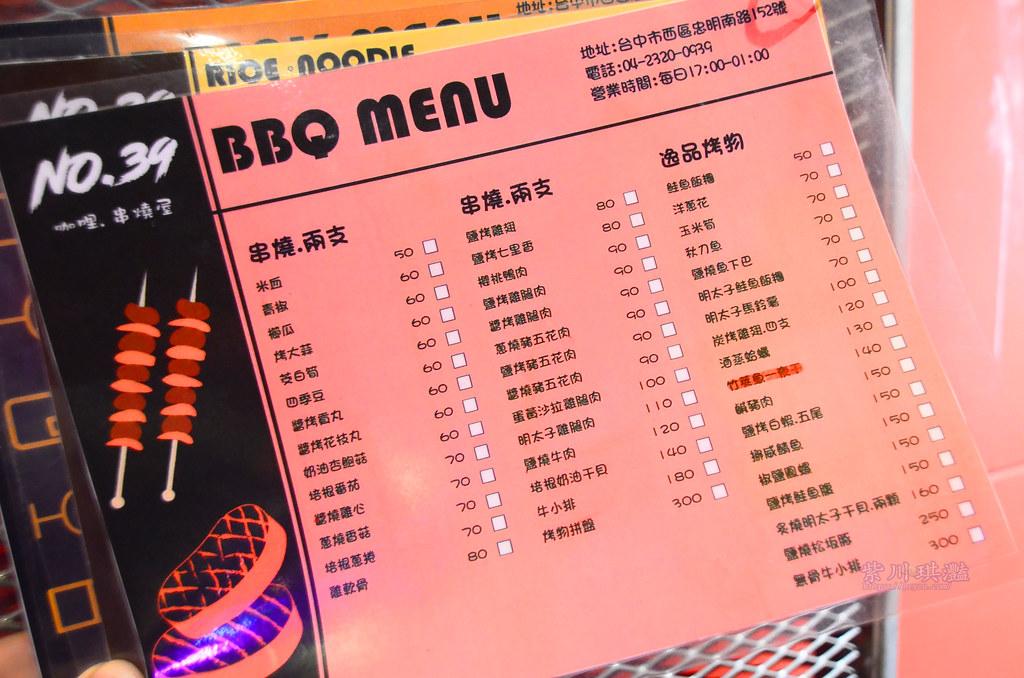 NO39咖哩串燒屋菜單-0001