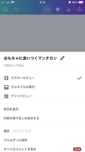 初心者も簡単!Youtubeサムネイルの作り方♪iPhone&テンプレートでおしゃれに作成27