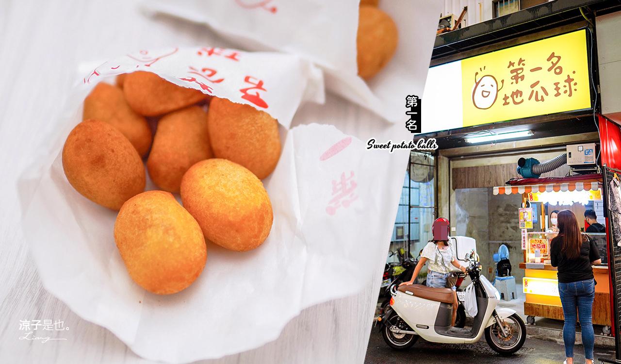 第一名地瓜球 台中 一中街美食 小吃 中友百貨 餐廳 菜單