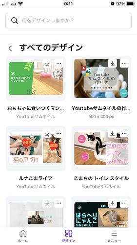 初心者も簡単!Youtubeサムネイルの作り方♪iPhone&テンプレートでおしゃれに作成32