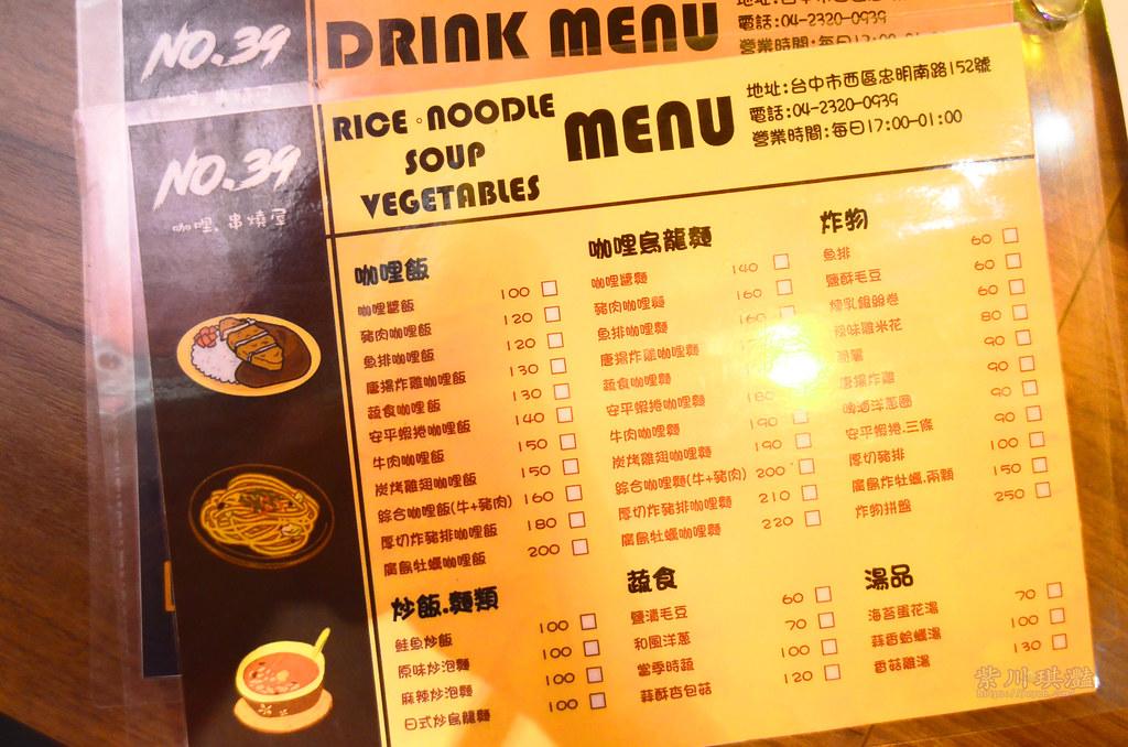 NO39咖哩串燒屋菜單-0002