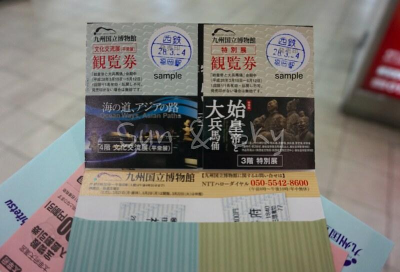 kyuhaku-tickets