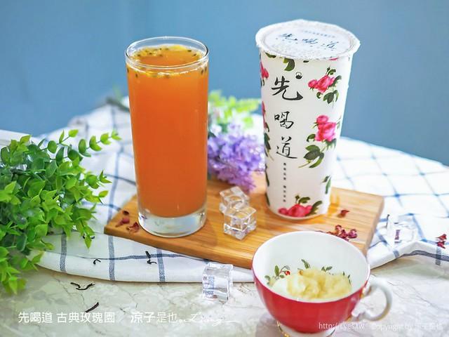 先喝道 古典玫瑰園 菜單 台中手搖飲料推薦 茶飲 大遠百美食街 英式水果茶 伯爵茶 中友百貨