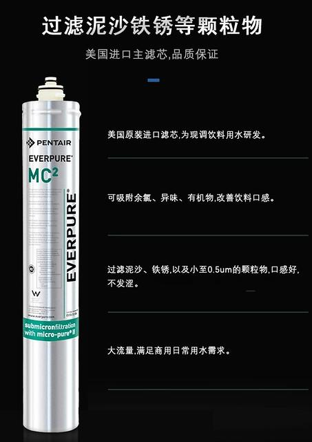 美国爱惠浦净水器MC2滤芯