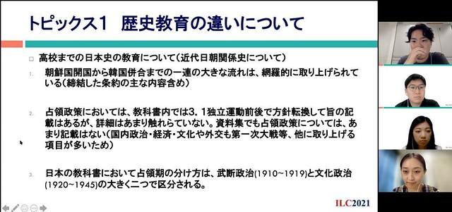 Japan-2021-07-31-ILC2021 Japan, July 31: Session VIII – Online Youth Session