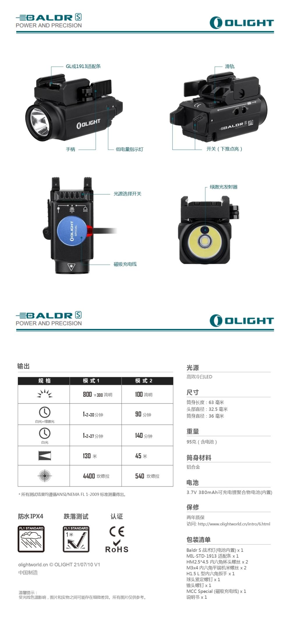 錸特光電 olight baldr s  戰術雷射槍燈 規格