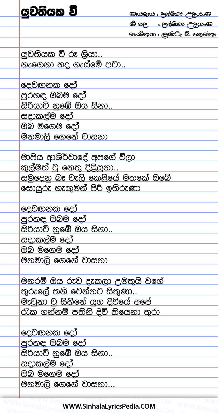 Yuwathiyaka We Rushriya Song Lyrics