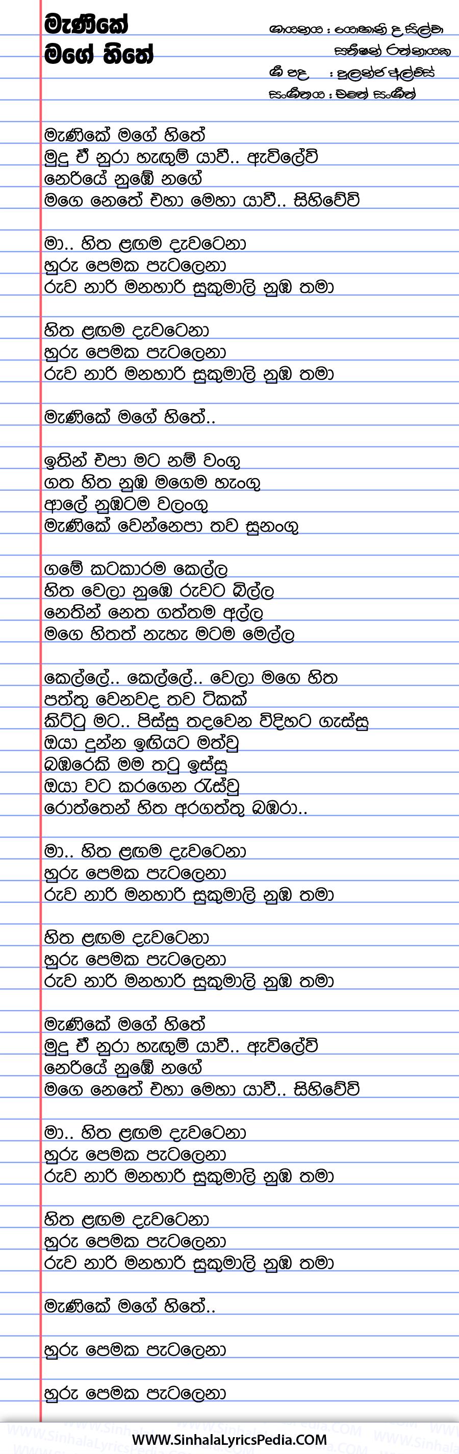 Manike Mage Hithe Song Lyrics