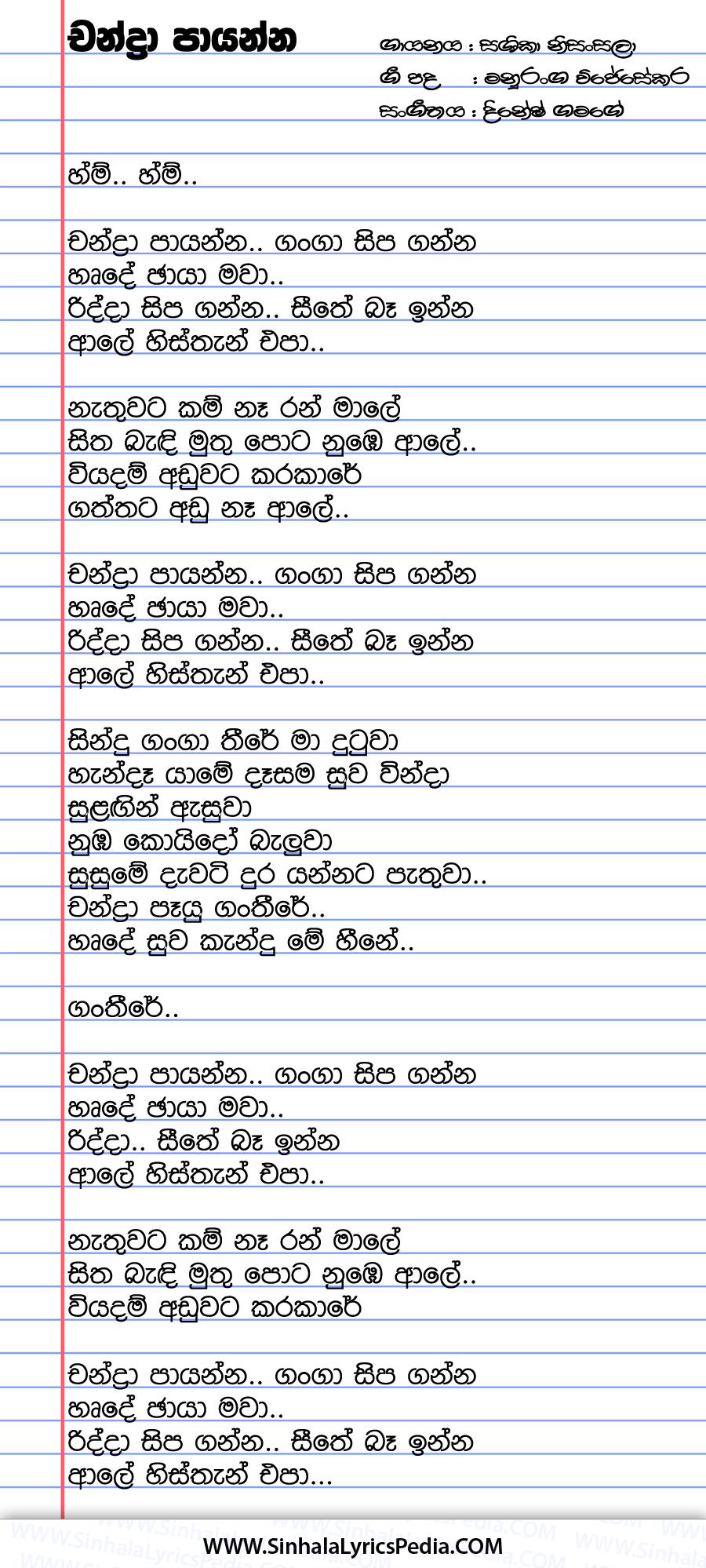 Chandra Paayanna Ganga Sipaganna Song Lyrics