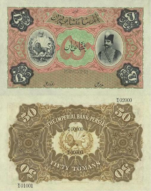 50 Tomans Perzia (Irán) 1989-23 P7s SPECIMEN - REPLIKA
