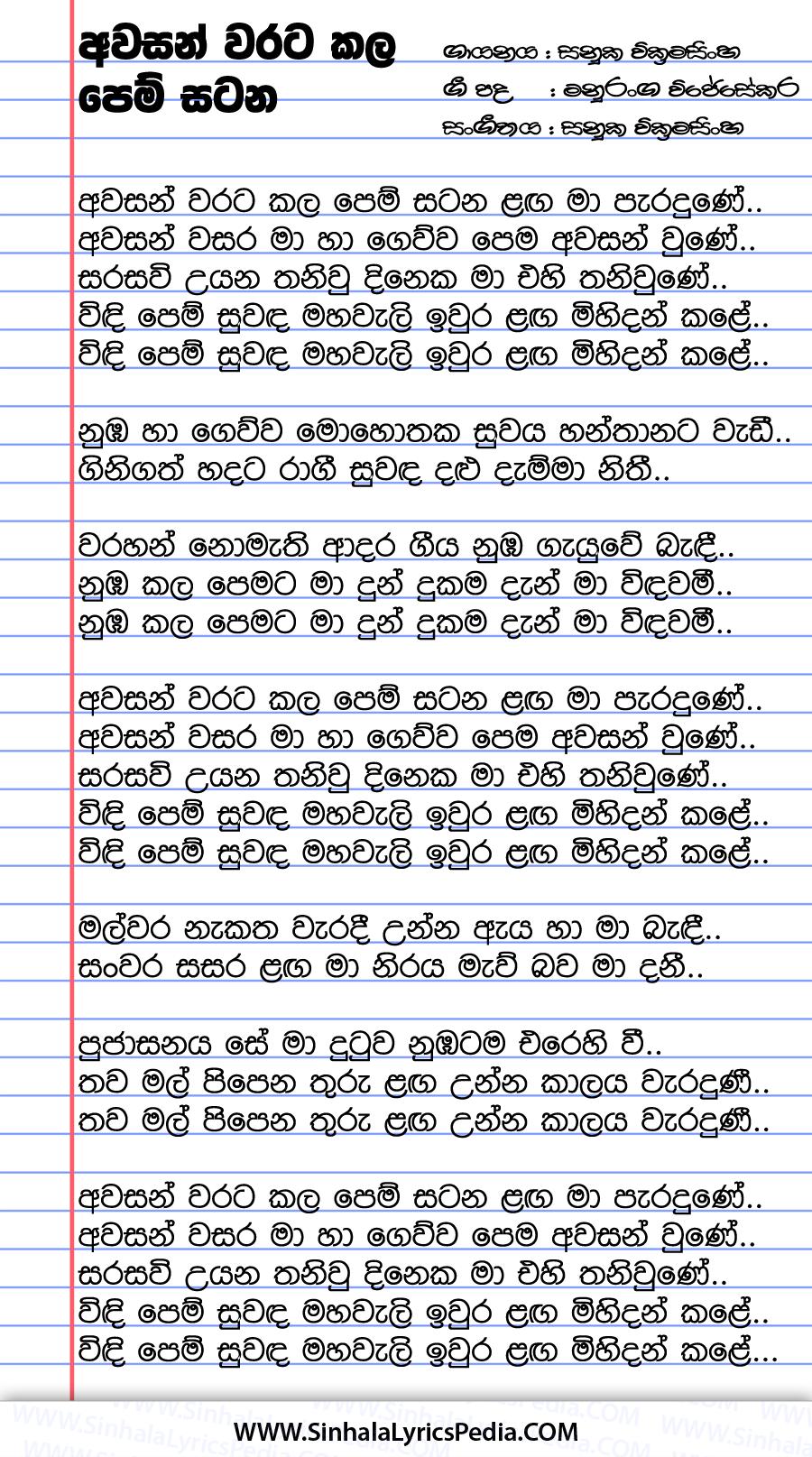 Awasan Warata Kala Pem Satana (Awasan Satana) Song Lyrics