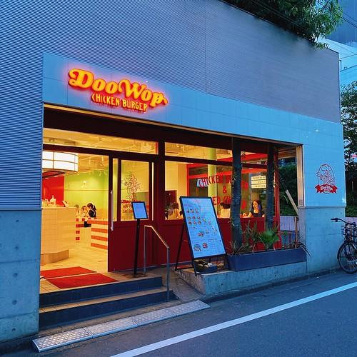チキンバーガー専門店「DooWop 代官山」