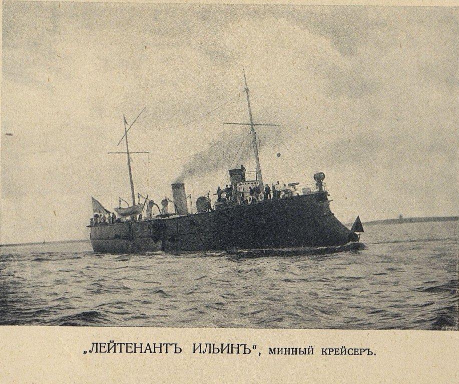 Минный крейсер «Лейтенант Ильин»