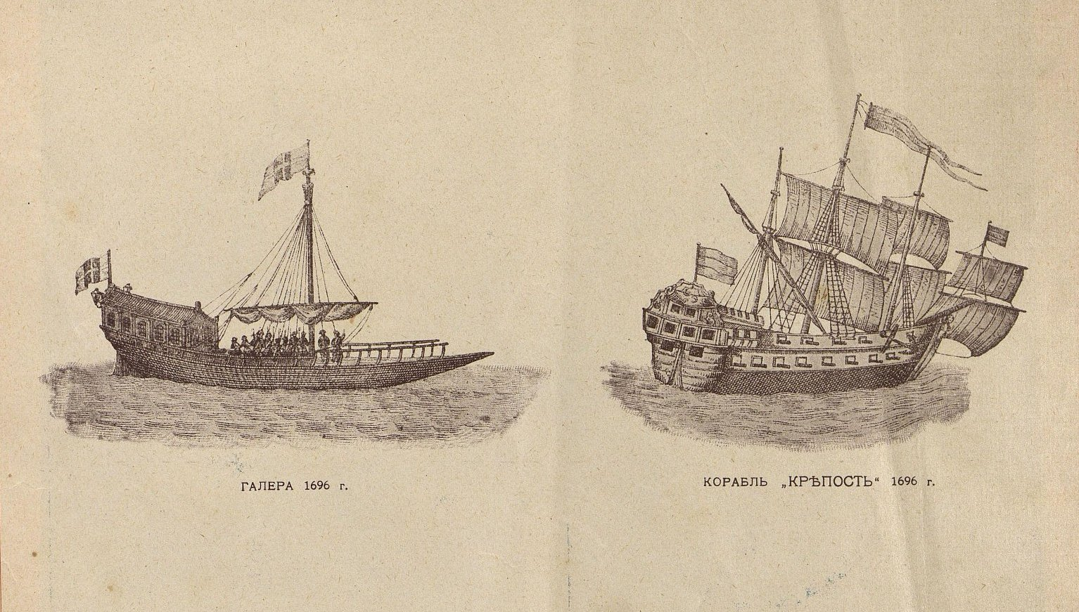Галера 1696 г., корабль «Крепость» 1696 г.