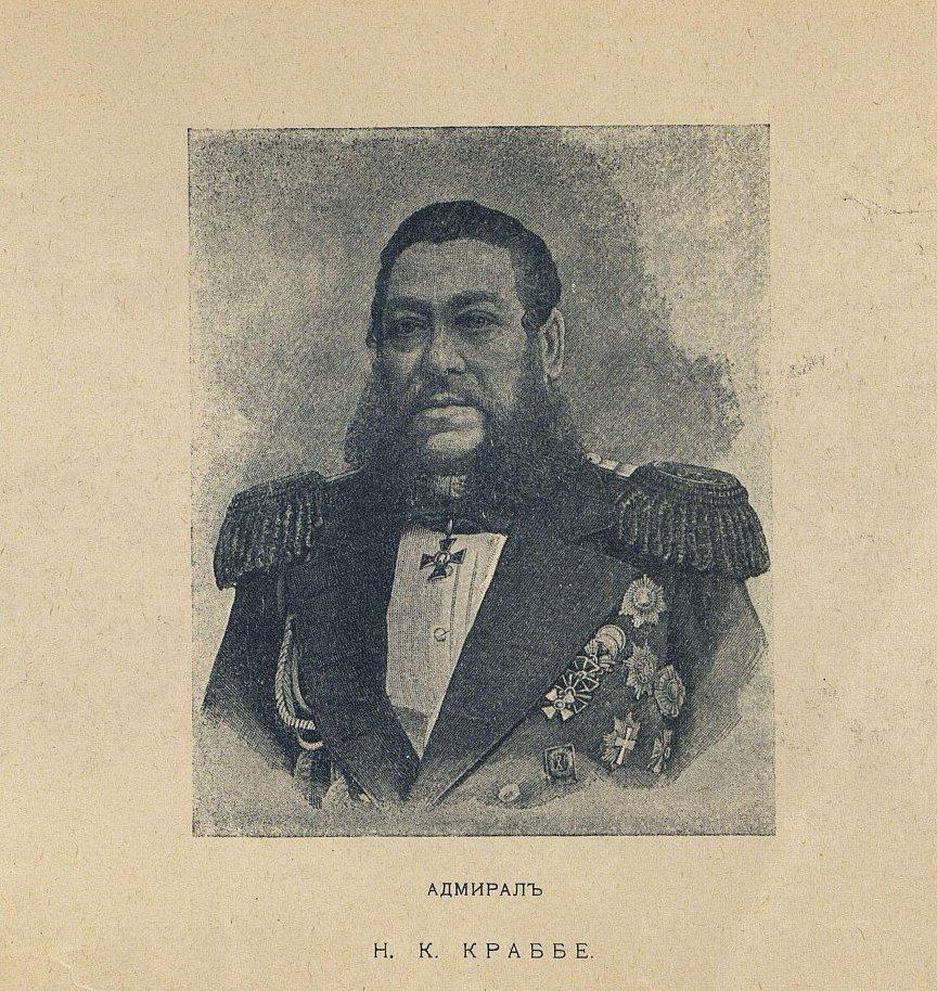 Портрет адмирала Н.К. Граббе
